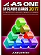 AS ONE Catalog 2017 [Instruments for Laboratory]
