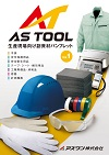 ASTOOL Catalog Vol.1 [Indirect Materials for Manufacturing]