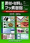 Catalog of Materials 2015 > 2016 [for Laboratory & Industry]